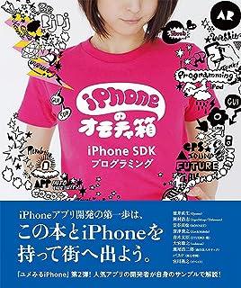 iPhoneのオモチャ箱 iPhone SDKプログラミング