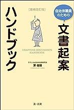 表紙: 自治体職員のための文書起案ハンドブック 増補改訂版   澤 俊晴