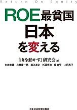 表紙: ROE最貧国 日本を変える (日本経済新聞出版)   『山を動かす』研究会