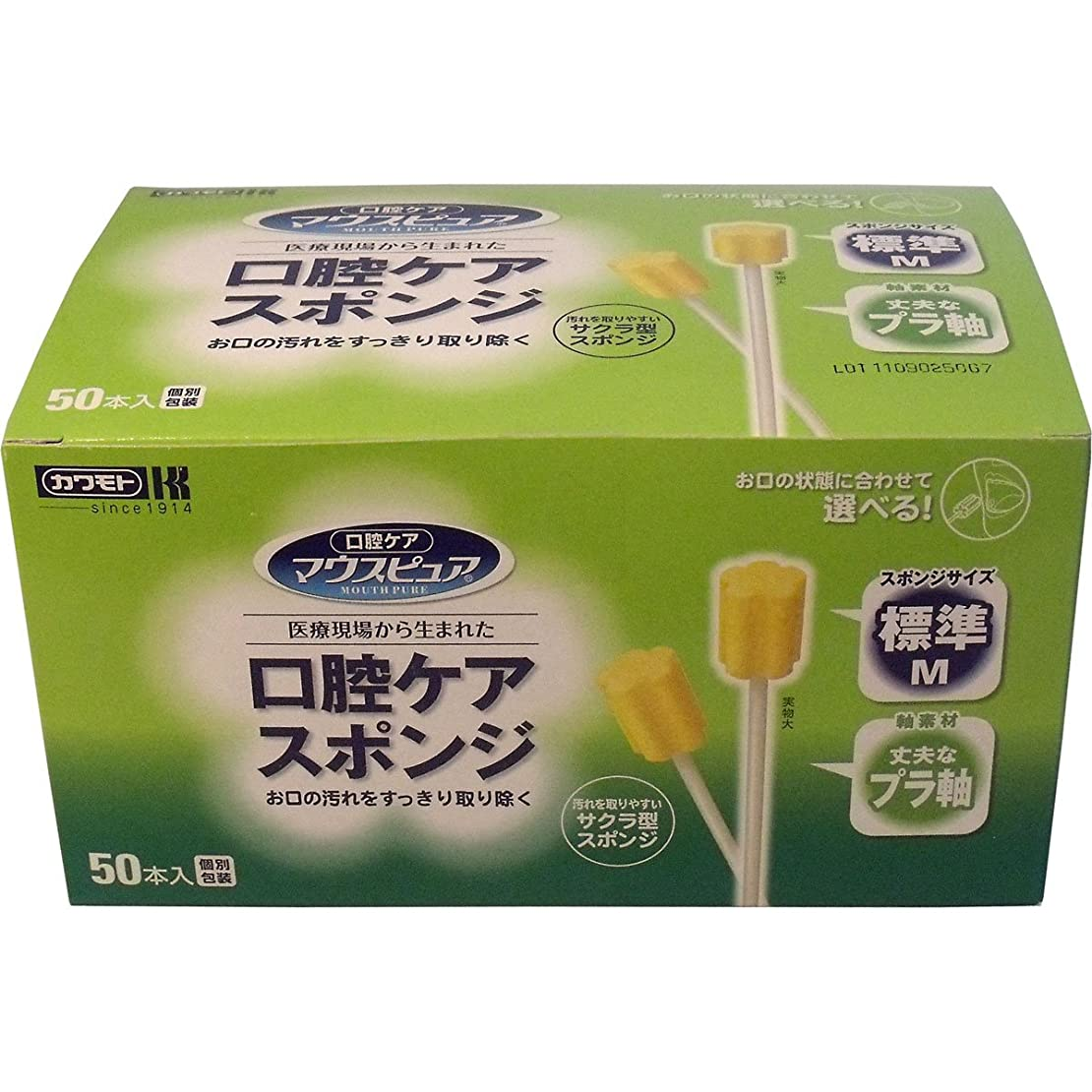 昼食公詳細なマウスピュア 口腔ケアスポンジ プラスチック軸Mサイズ 50本