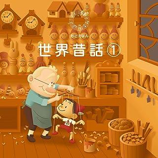 世界昔話 vol.1【12話入り】(ピノキオ 他)