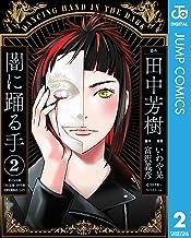 闇に踊る手 2 (ジャンプコミックスDIGITAL)