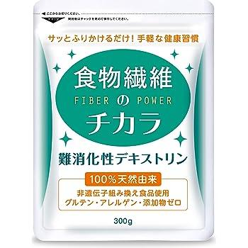 難消化性デキストリン 食物繊維のチカラ 非遺伝子組み換え グルテン・アレルゲン・添加物ゼロ ダイエット 300g