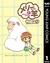 表紙: メリーちゃんと羊 1 (ヤングジャンプコミックスDIGITAL)   竹田エリ