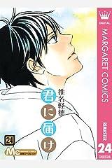 君に届け リマスター版 24 (マーガレットコミックスDIGITAL) Kindle版
