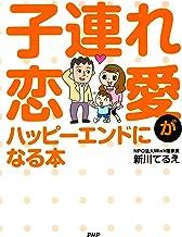 表紙: 子連れ恋愛がハッピーエンドになる本 | 新川 てるえ