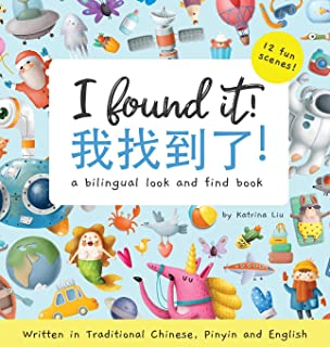 I Found It! a bilingual look and find book written in Traditional Chinese, Pinyin and English
