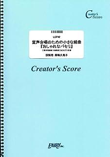 童声合唱のための小さな組曲『おしゃれなパセリ』/貫輪久美子 (LCP42) (クリエイターズ スコア)