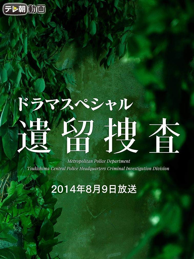 メイエラ飛び込む引数遺留捜査スペシャル(2014年8月9日放送)