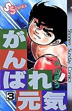 表紙: がんばれ元気(3) (少年サンデーコミックス)   小山ゆう