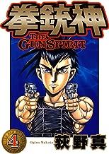 拳銃神 第4巻