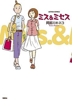 ミス&ミセス (アクションコミックス)