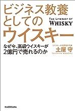 表紙: ビジネス教養としてのウイスキー なぜ今、高級ウイスキーが2億円で売れるのか | 土屋 守