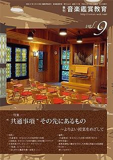 """季刊「音楽鑑賞教育」 (09) 2012年04月号 """"共通事項"""