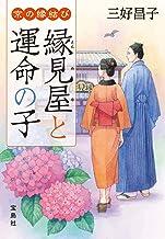 表紙: 京の縁結び 縁見屋と運命の子 (宝島社文庫)   三好昌子