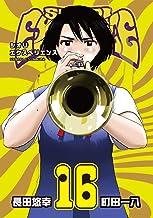 SHIORI EXPERIENCE ジミなわたしとヘンなおじさん(16) (ビッグガンガンコミックス)