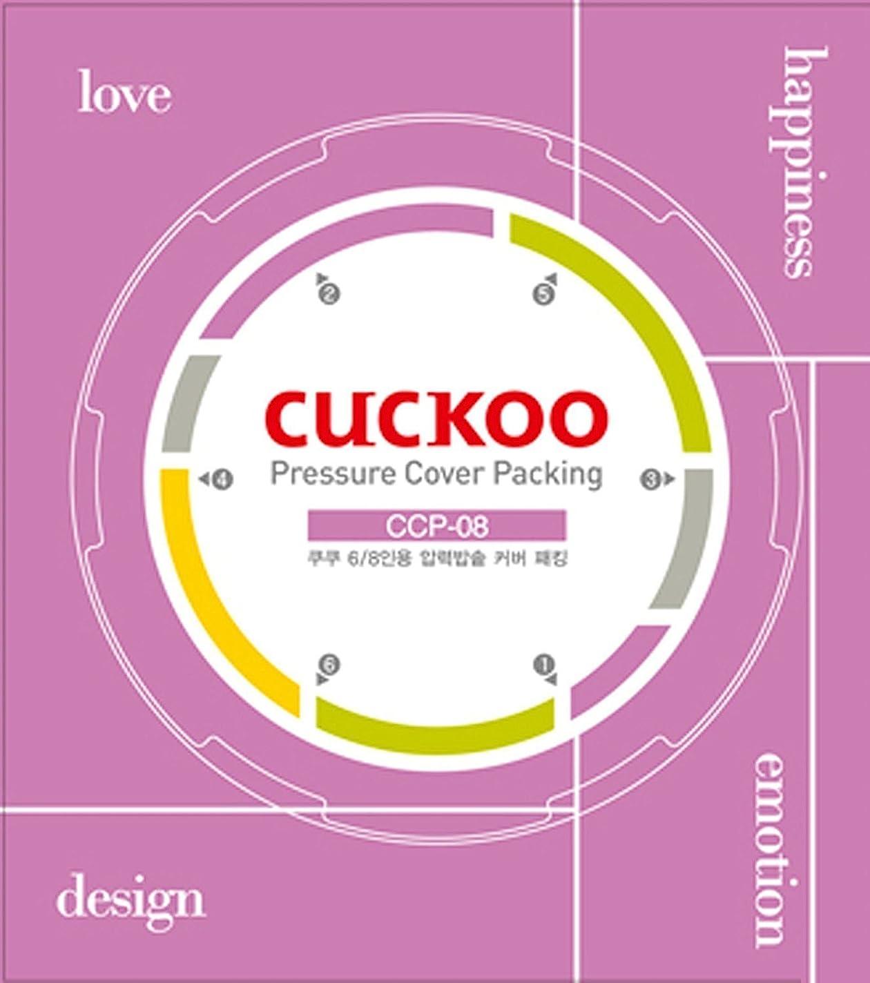 直感圧縮された撃退するCuckoo Pressure Cover Packing Replacement Ring | CCP-08 by Cuckoo
