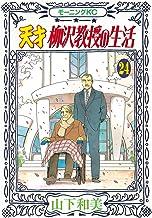 表紙: 天才柳沢教授の生活(24) (モーニングコミックス) | 山下和美