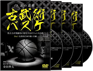 金田伸夫の上達の道標 古武術バスケ ~得点力が飛躍的に変化する!オフェンスの章~ [DVD]