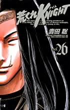 表紙: 荒くれKNIGHT 26 (ヤングチャンピオン・コミックス)   吉田聡