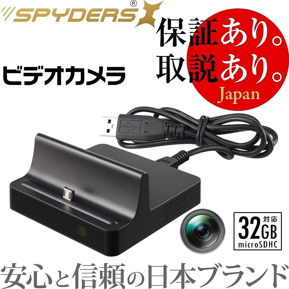 メイド死配管工スパイダーズX スマホ充電スタンド型カメラ 小型カメラ スパイカメラ (A-650)