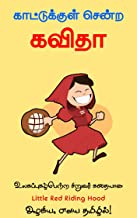 """காட்டுக்குள் சென்ற கவிதா: உலகப்புகழ்பெற்ற சிறுவர் கதையான """"Little Red Riding Hood"""" அழகிய, எளிய தமிழில்! (உலகப்புகழ்பெற்ற சிறுவர் கதைகள் Book 1) (Tamil Edition)"""