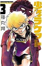 表紙: 少年ラケット 3 (少年チャンピオン・コミックス) | 掛丸翔