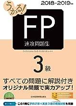 表紙: うかる! FP3級 速攻問題集 2018-2019年版 (日本経済新聞出版)   フィナンシャルバンクインスティチュート