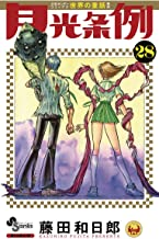 表紙: 月光条例(28) (少年サンデーコミックス) | 藤田和日郎