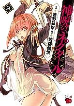表紙: 神呪のネクタール 9 (チャンピオンREDコミックス)   佐藤健悦