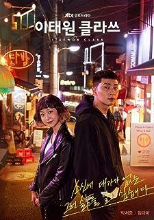 韓国映画DVD,梨泰院クラブDVD、이태원클라쓰(梨泰院クラス)(全16話)8DVD + 2OST