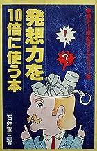 発想力を10倍に使う本―頭を360度変身させるコツ集 (1979年) (アップブックス)