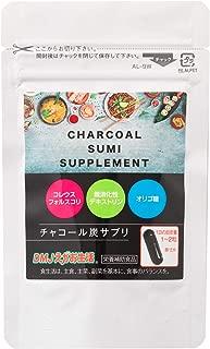 チャコールサプリ [ 炭ダイエット サプリ/DMJえがお生活 ] チャコールクレンズ 脂肪 (カプセルタイプ) オリゴ糖 日本製 31日分