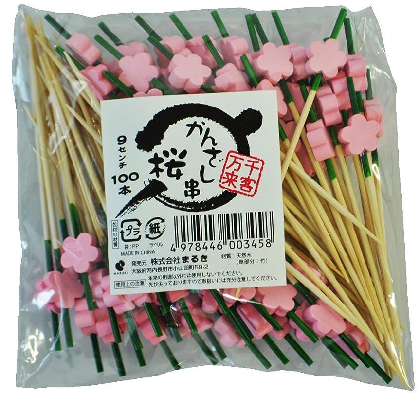 モトリー匹敵しますクリスチャン業務用 かんざし串 9cm 桜 約100本入り 和食の演出に
