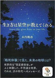 生き方は星空が教えてくれる (サンマーク文庫)