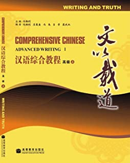 Comprehensive Chinese: Advanced Writing 1 (W/MP3): 9