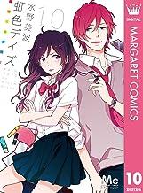 表紙: 虹色デイズ 10 (マーガレットコミックスDIGITAL) | 水野美波