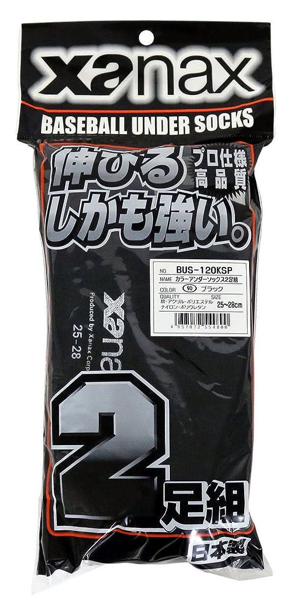 キロメートルウサギ操るXANAX(ザナックス) 野球 カラーアンダーソックス 2足組 厚手 吸汗 ストレッチ 25~28CM BUS-120KSP ブラック 黒 90 ソックス