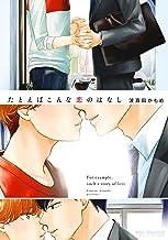 表紙: たとえばこんな恋のはなし (ビーボーイコミックスDX) | 波真田かもめ