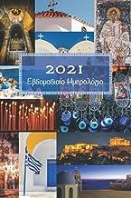 2021 Ημερολόγιο / Planner (in Greek): Greek Weekly Planner with Name Days