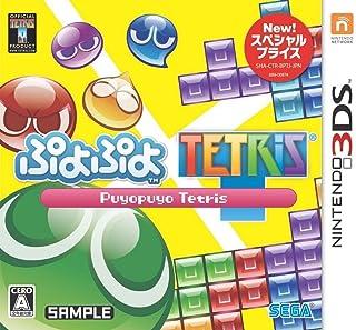 ぷよぷよテトリス スペシャルプライス - 3DS