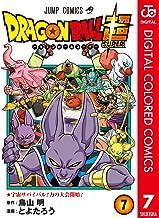 表紙: ドラゴンボール超 カラー版 7 (ジャンプコミックスDIGITAL) | とよたろう