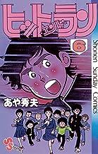 ヒットエンドラン(6) (少年サンデーコミックス)