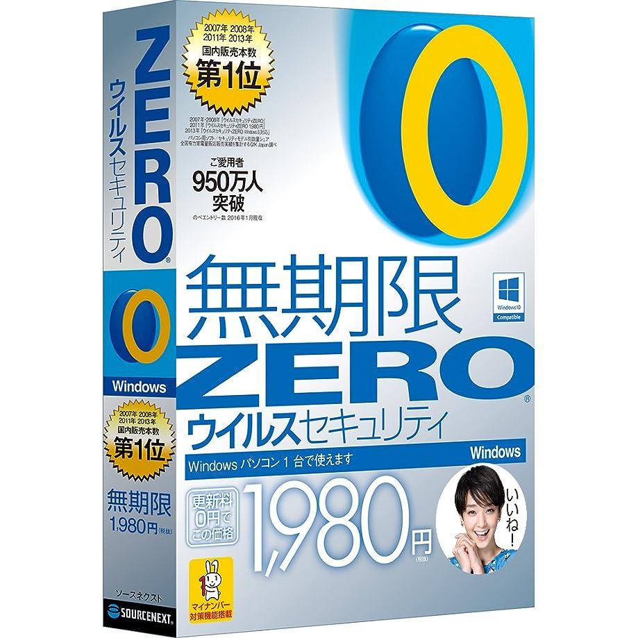 かなり不適途方もない【旧製品】ウイルスセキュリティZERO | Win10対応