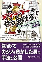 表紙: ディーラーをやっつけろ! ウィザードブックシリーズ (109) | エドワード・O・ソープ