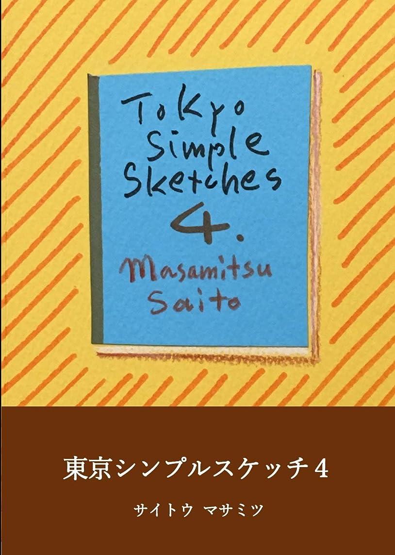 お父さん紛争親密な東京シンプルスケッチ4 (シンプルスケッチシリーズ)