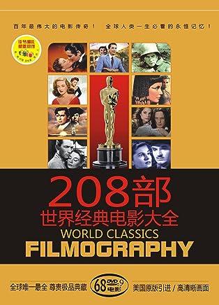 208部世界经典电影大全(68DVD9)