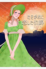 たそがれに恋した伯爵 (mirabooks) Kindle版