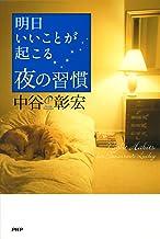 表紙: 明日いいことが起こる夜の習慣 | 中谷彰宏