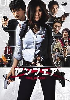 アンフェア the movie DVD[低価格版]